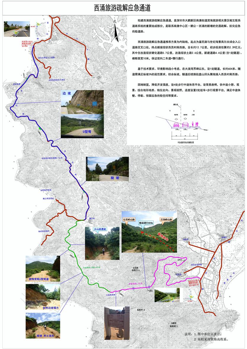 (八)大鹏新区大鹏半岛环岛道路研究